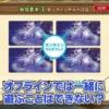 FFCCRのオンラインマルチプレイのイメージ