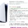 Amazonの転売価格PS5