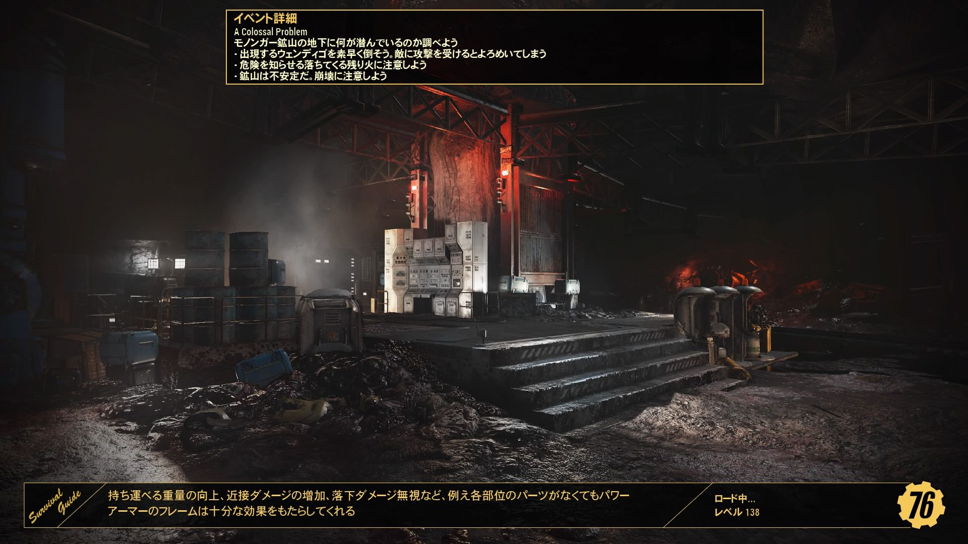 【Fallout76】モノンガー鉱山でウェンディゴ・コロッサスと対決!「Event:A Colossal Problem」参加してきた!