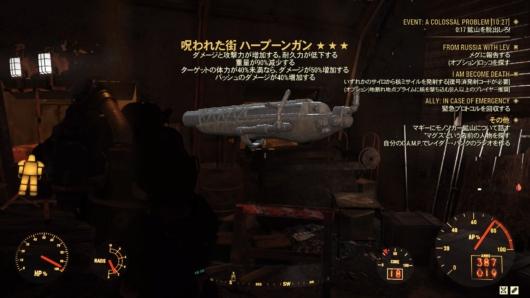 Fallout76「呪われた街ハープーンガン」