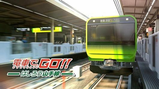 電車でGO!!はしろう山手線