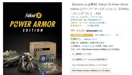 「Fallout 76 Power Armor Edition (パワーアーマーエディション) 」のAmazonでの価格
