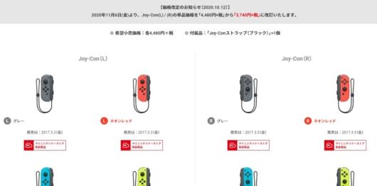 Nintendo Switch「Joy-Con」価格改定のお知らせ