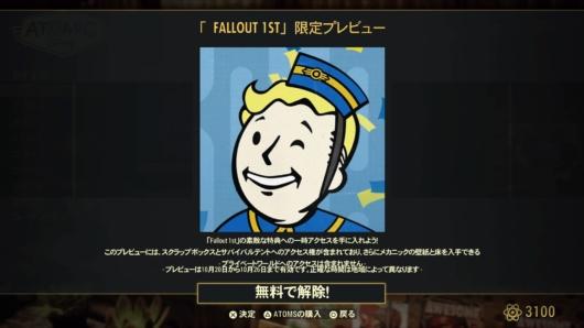 「Fallout 1st」の無料トライアル