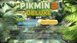 ピクミン3デラックス体験版の画面