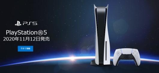 PS5公式サイトのイメージ