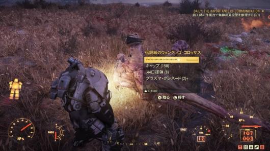 Fallout76ウェンディゴ・コロッサスから出た戦利品