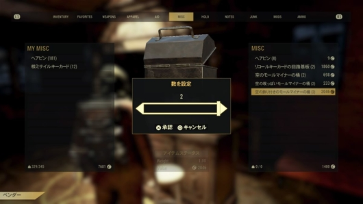 Fallout76「空のモールマイナーの桶」を買うところ