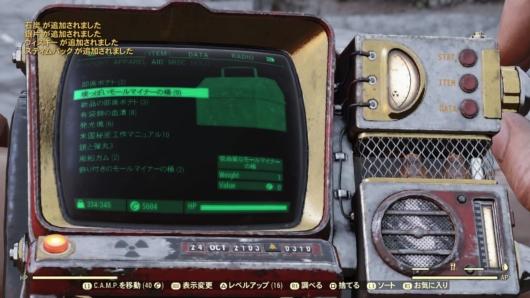 Fallout76埃っぽいモールマイナーの桶から出てきたアイテム