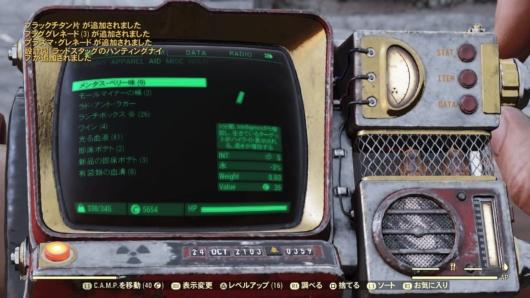 Fallout76「飾り付きのモールマイナーの桶」から出てきた設計図