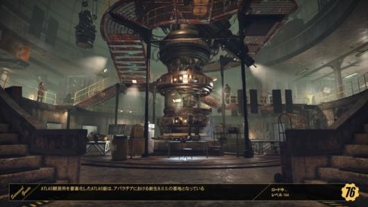 Fallout76「Steel Dawn」ATLAS砦内部のイメージ