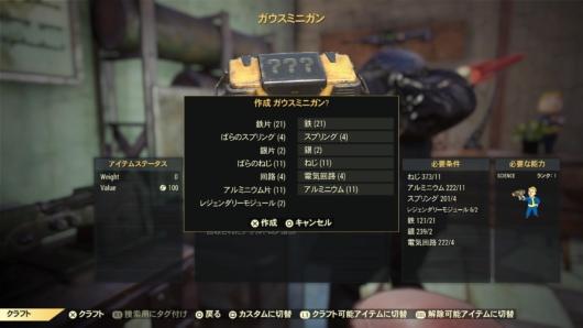 Fallout76「設計図ガウスミニガン」製作に必要な材料