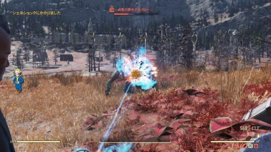 Fallout76「ガウスミニガン」でデスクローを攻撃する瞬間
