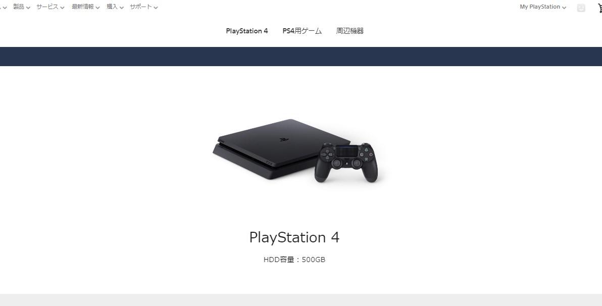 PS4の公式サイト