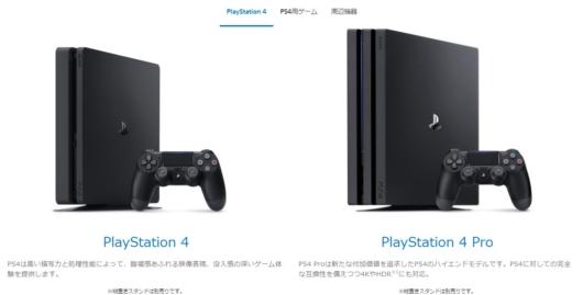PS公式ページにあるPS4とPS4proの写真