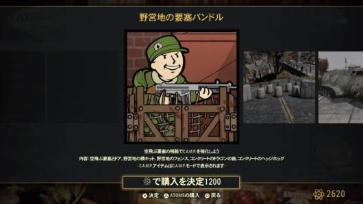 Fallout76「野営地の要塞バンドル」