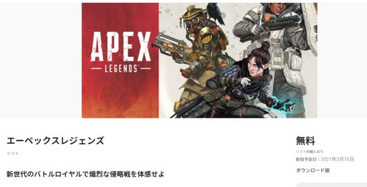 APEXのSwitch版配信日