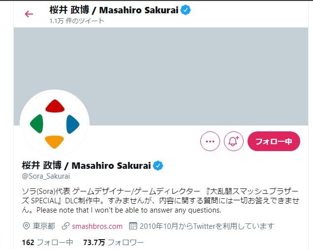 桜井政博氏のTwitterの認証バッジ