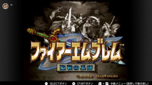 「ファイアーエムブレム 聖戦の系譜」NintendoSwitch Online版