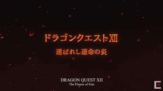 「ドラゴンクエストXII」のサブタイトル