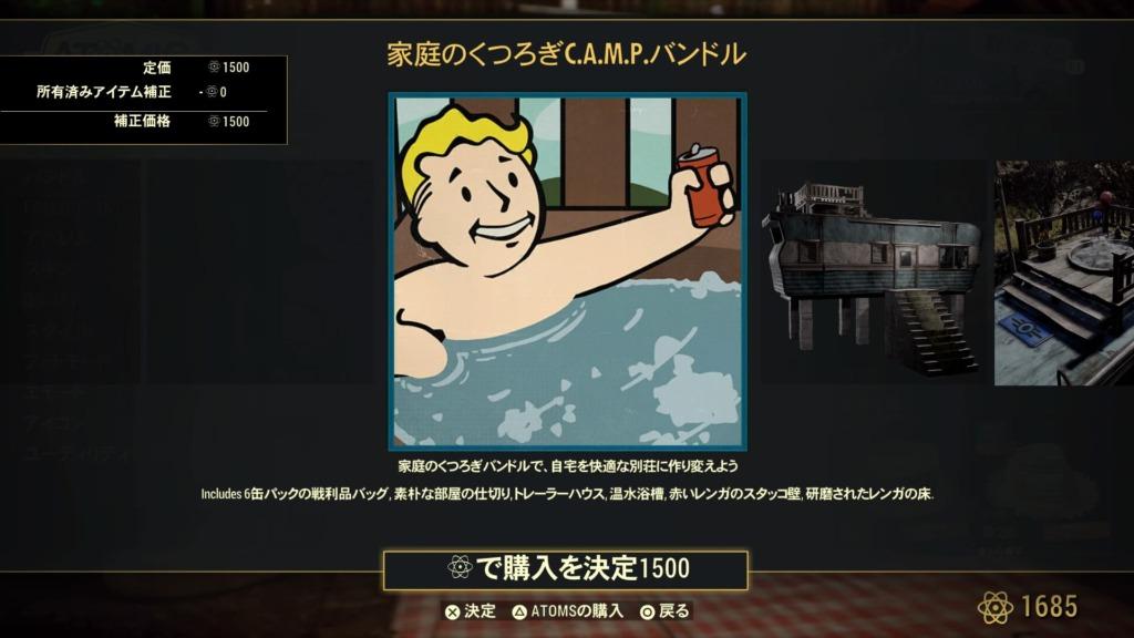 Fallout76「家庭のくつろぎC.A.M.P.バンドル」