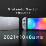NintendoSwitch有機モデル発表映像