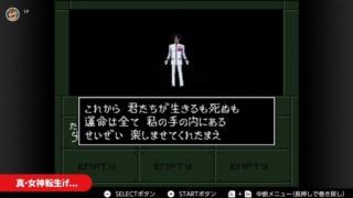 『真・女神転生if…』NintendoSwitchOnlineの紹介映像