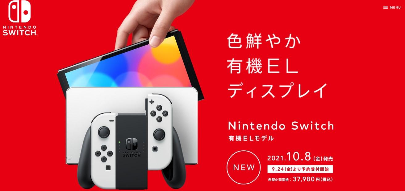 Nintendo Switch有機ELモデルの紹介ページ
