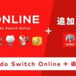 NintendoSwitchOnline+追加パックの紹介
