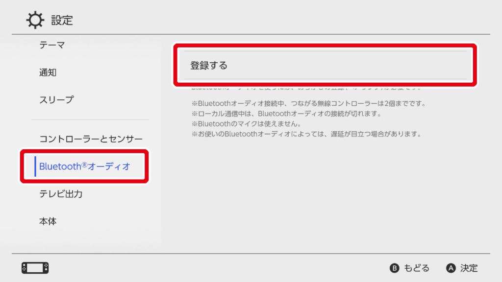 NintendoSwitchでBluetoothを設定で使用可能にするところ