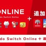 「Nintendo Switch Online + 追加パック」紹介映像