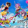 ニンジャラ ダウンロード版 | My Nintendo Store(マイニンテンドーストア)