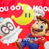 【感想】Switch『スーパーマリオ オデッセイ』3Dマリオ最高傑作!楽しすぎる一本