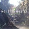 【感想】PS4『モンスターハンター ワールド』ベータテスト、思ってた以上にモンハンだ