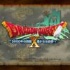 「ドラゴンクエストX バージョン4」ついにスタート!新しい冒険が始まる!