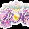 プリパラ&アイドルタイムプリパラコンプリートアルバムBOX DVD/CD | TVアニメ「アイ
