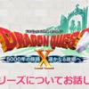 『ドラゴンクエストX』バージョン4今後の予定や「装備品がモンスターからドロップ」な