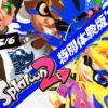 Nintendo Switch|ダウンロード購入|スプラトゥーン2 特別体験版'20